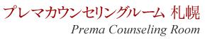 プレマカウンセリングルーム札幌
